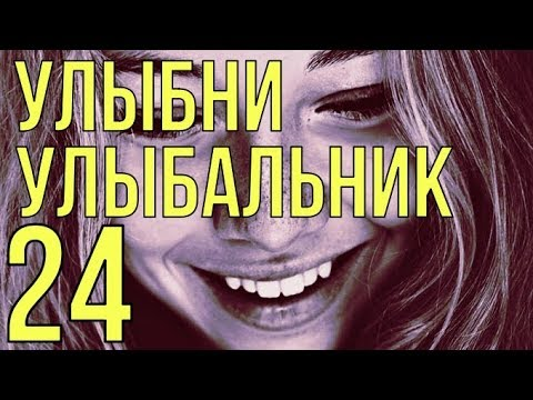 УЛЫБНИ УЛЫБАЛЬНИК №24