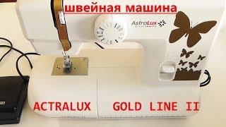 ????ШВЕЙНАЯ МАШИНА ASTRALUX GOLD LINE II????ОБЗОР????ЗАПРАВЛЯЕМ НИТКИ и ШЬЕМ на МАШИНКЕ????ВИДЫ МАШИННЫХ ШВОВ????