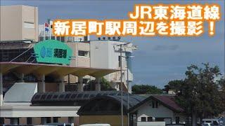 JR東海 新居町駅周辺の景色を撮影! 近くにはボートレース浜名湖の施設がある! 東海道新幹線の通過もあり! JR東海シリーズ46回