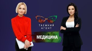 Ужасы украинских больниц. Узнай правду!  Тайный агент