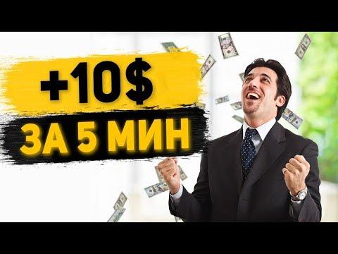 ГОТОВАЯ СХЕМА ЗАРАБОТКА 10$ ЗА 5 МИНУТ В ИНТЕРНЕТЕ ДЛЯ ШКОЛЬНИКОВ И СТУДЕНТОВ