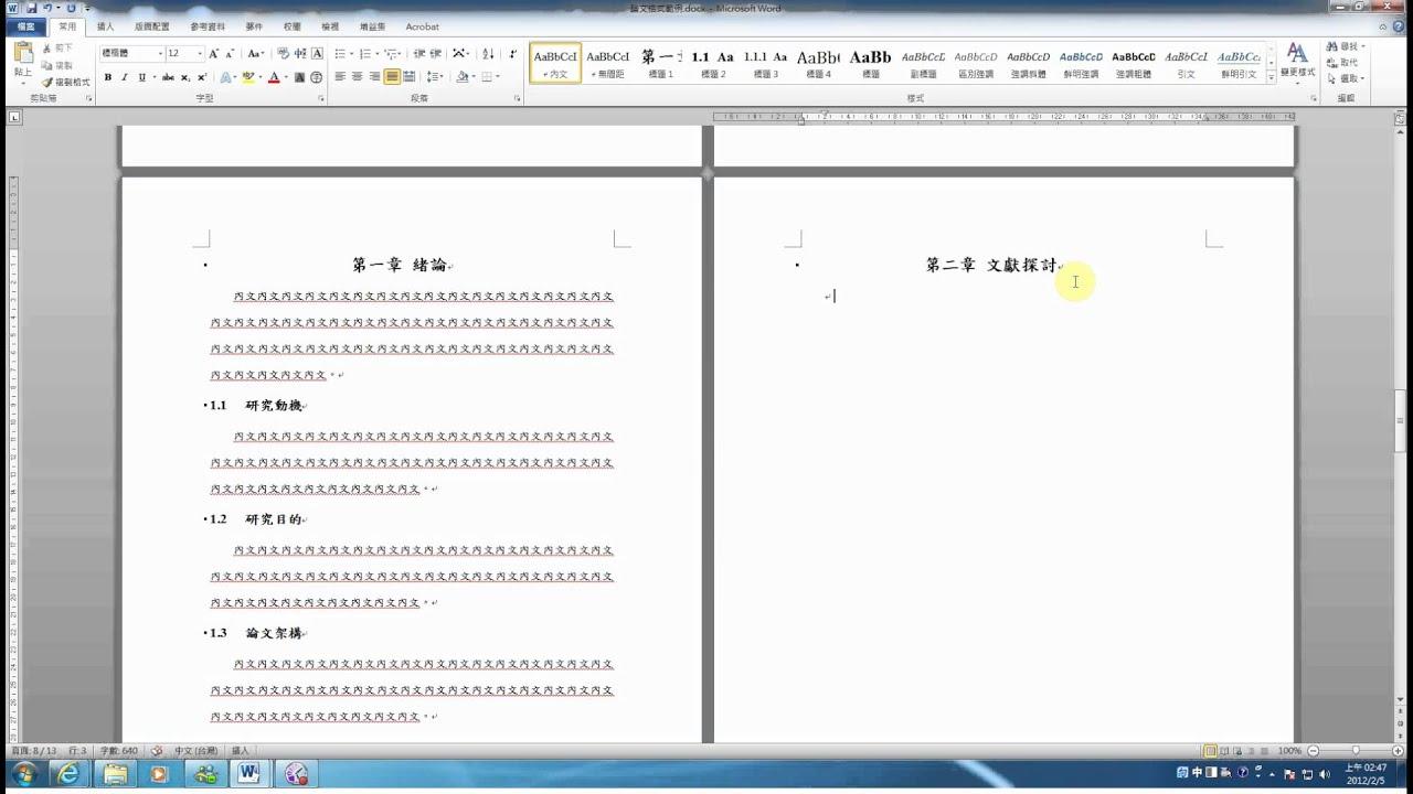 論文格式設定教學 - YouTube