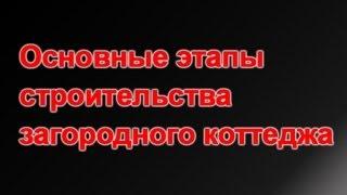 Основные этапы строительства загородного коттеджа. Пол. Кровля. Стены.(, 2013-05-04T05:55:16.000Z)