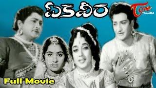 Ekaveera Telugu Full Movie | NTR, Kantha Rao, Jamuna, KR Vijaya | #OldTeluguMovies