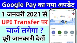 Google Pay New UPI Transactions Charges from 1 January 2021 | google pay upi charge new update 2021