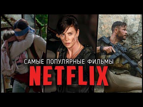 10 самых популярных оригинальных фильмов от Netflix - Видео онлайн