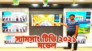 Samsung Tv Price In Bd 2021 | Led Tv | Smart Tv |  Samsung 4k Tv Price | Diptys Frames |