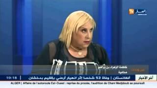 عين وحدث: الطفل في الجزائر بين اعتداءات و اختطافات وحتى تحريض الكلاب عليه