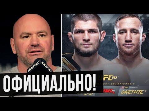 ОФИЦИАЛЬНО! ХАБИБ ПРОТИВ ДЖАСТИНА ГЭТЖИ НА UFC 255 / ДАТА БОЯ