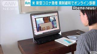 初診でもオンライン診療可能に 感染急増のアメリカ(20/04/03)