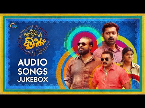 Thrissivaperoor Kliptham | Audio Songs Jukebox | Asif Ali | Aparna Balamurali | Bijibal| Official