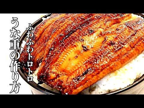 うな重 うな丼 スーパーのウナギをお店のように美味しくする方法【土用の丑の日】 una-juu Japanese cuisine Japanese food