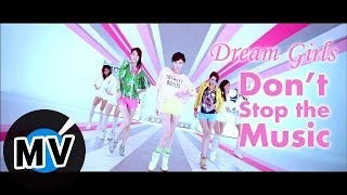 Dream Girls - Don't stop the music 「舞蹈版」 (官方版MV)
