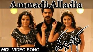Vallabha Movie | Ammadi Alladi Video Songs | Simbu, Nayantara, Reema Sen
