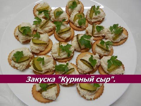 Закуска Куриный сыр | Пошаговый рецепт на праздничный стол