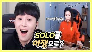 """아쟁으로 듣는 아이돌 노래! 흥겨워버리기~! """" 제니 - SOLO """" [BJ아쟁타는언니님 탐방]"""