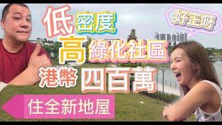 【大馬住好D】吉隆坡附近 低密度高綠化社區 港幣400萬住全新地屋 半小時城市 Kota Kemuning