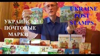 Украинские Почтовые Марки и Открытки: Киев, Украина