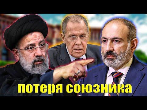 Иран отворачивается от Армении? Курьезное заявление Лаврова: братские народы покидают Россию
