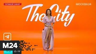 "The City: рестораны в ""Москва-Сити"" и My future - Москва 24"