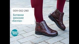 Ботинки женские «Белла». Shop & Show (обувь)