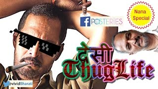 Desi Thug Life - Compilation 4 | Nana Special | Posteries