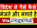 how to send and receive money via paypal to other countries  (in hindi)