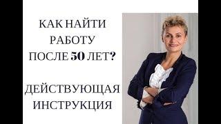 видео Как найти работу в 50 лет?