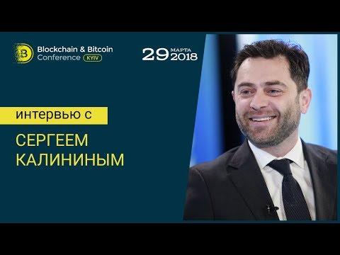 Интервью с Сергеем Калининым   Blockchain & Bitcoin Conference Kyiv 2018