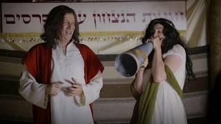 היהודים באים | עונה 3 - אסתר ומרדכי חוגגים את הניצחון על הפרסים