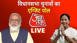 Bengal Election Exit Poll Live:बंगाल में किसके पास जा रही है सत्ता | Assam Election Exit Poll | Aaj
