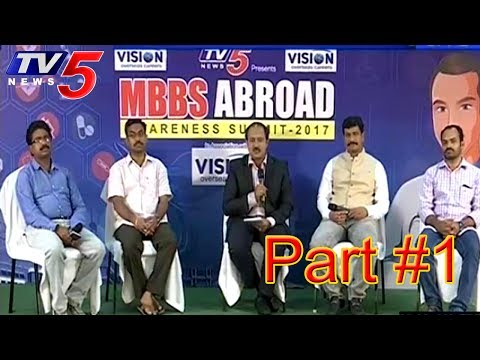MBBS in Abroad Awareness Summit 2017 In Vijayawada #1 |  TV5 News