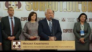 Выставка 'Сургут  Нефть и Газ - 2017'