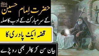 Hazrat Imam Hussain R.A Aur Padri ka Qissa | Imam Hussain A.S in Urdu | Islam Advisor