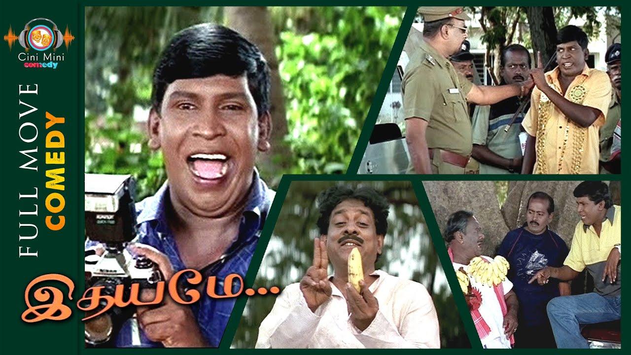 Download Vadivelu Idhayame Full Movie Comedy   Vadivelu Rare Comedy   Vadivelu Comedy Collection   Cini Mini