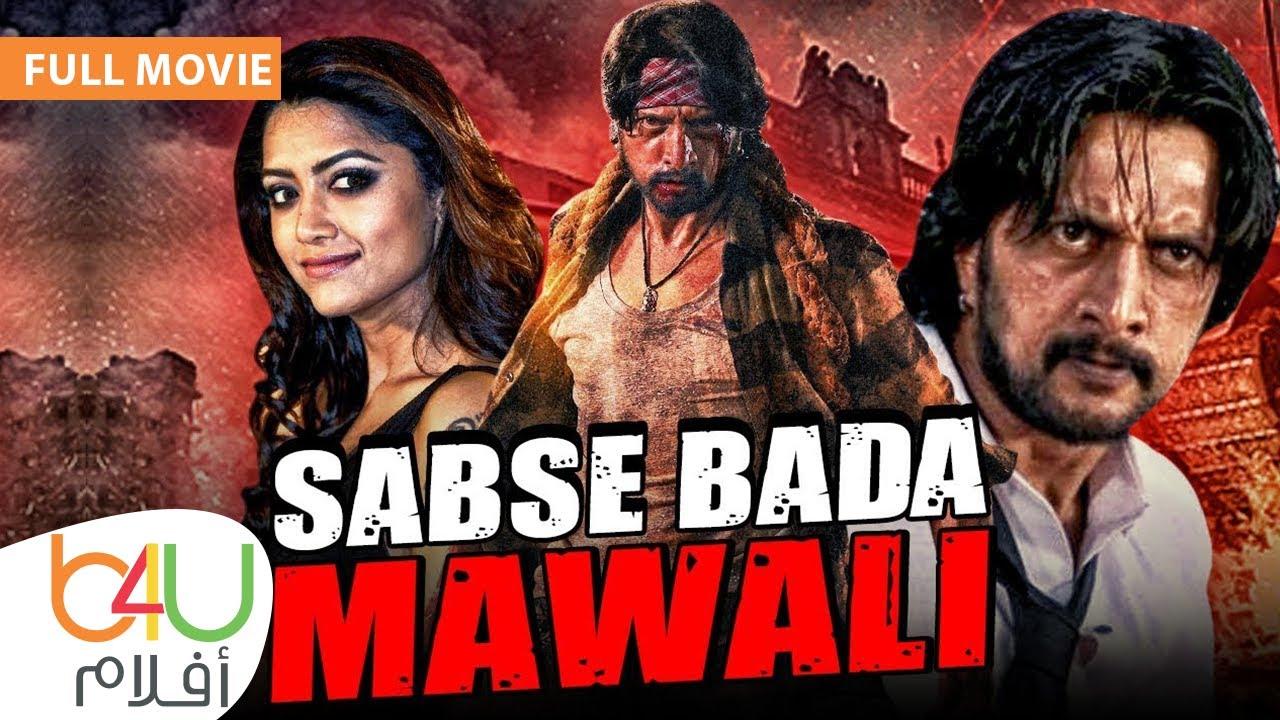 Sabse Bada Mowali | فيلم الاكشن والاثارة الهندي سابسيه بادا موالي كامل مترجم للعربية