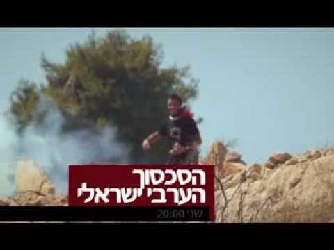 פרומו - הסכסוך הישראלי פלסטיני