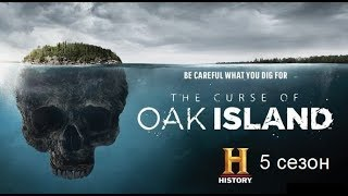 Проклятие Острова Оук 5 сезон / The Curse of Oak Island (2018)