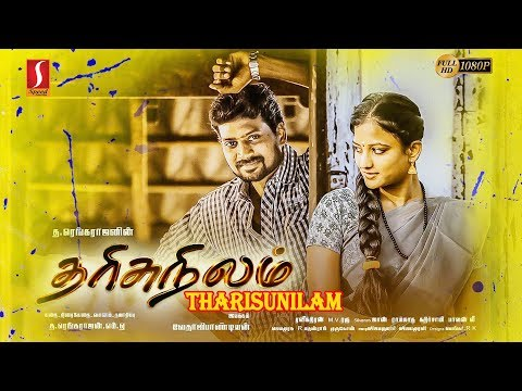 Tharisunilam Tamil new release movie 2018 | Tamil exclusive release | Full HD 1080 | New upload