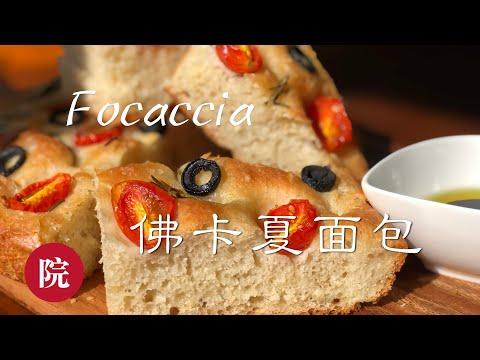 【彬彬有院】食•-260免揉意大利家常传统面包佛卡夏(focaccia)//no-knead-focaccia-easy-recipe