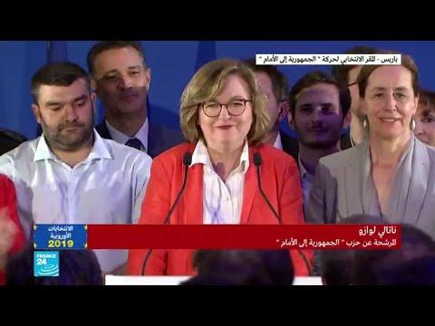 كلمة مرشحة حزب -الجمهورية إلى الأمام- بعد نتائج الانتخابات الأوروبية  - نشر قبل 16 دقيقة