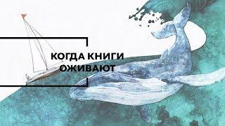 Как книги обретают душу? | Иллюстратор Маша Судовых о творческой профессии как о бизнесе