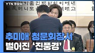 [추미애 청문회] 김종민 의원 다가오더니...청문회장서 벌어진 '진풍경' / YTN