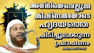 അഗ്നിയെവെല്ലുന്ന തീഷ്ണതയോടെ ഹൃദയത്തെ പിടിച്ചുലക്കുന്ന പ്രഭാഷണം | Latest Islamic Speech in Malayalam