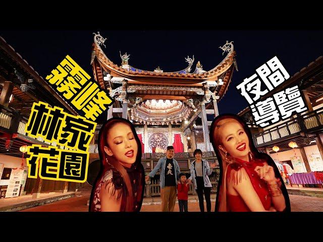 【霧峰林家宮保第園區】 蔡依林Jolin拍MV大花廳 原來長這樣?夜間導覽好嗨 穿古裝聽樂曲