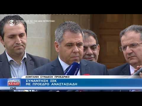 Συνάντηση ΣΕΚ με Πρόεδρο Αναστασιάδη