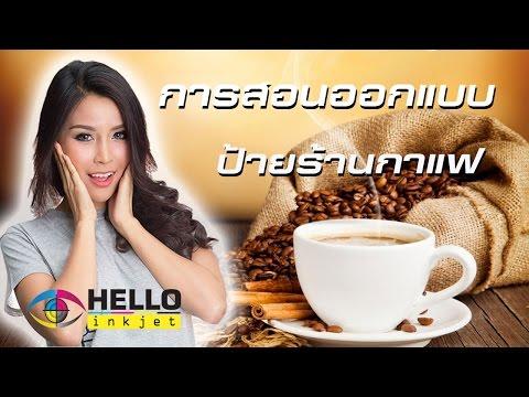 การออกแบบป้ายโฆษณาร้านกาแฟ Hello-inkjet ชุดที่ 2 [photoshop]
