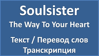Soulsister The Way To Your Heart текст перевод и транскрипция слов