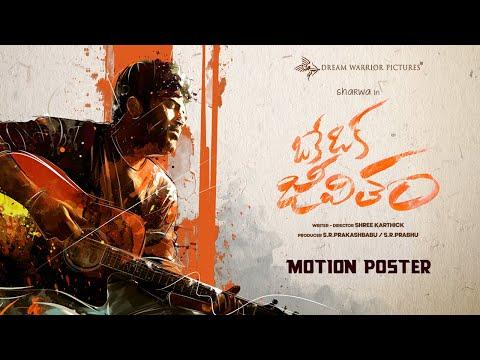Oke Oka Jeevitham - Motion Poster | Sharwanand, Ritu Varma, Amala Akkineni | Shree Karthick