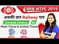 9:30 AM - RRB NTPC 2019 | GS by Shipra Ma'am | Plant Tissue & Animal Tissue